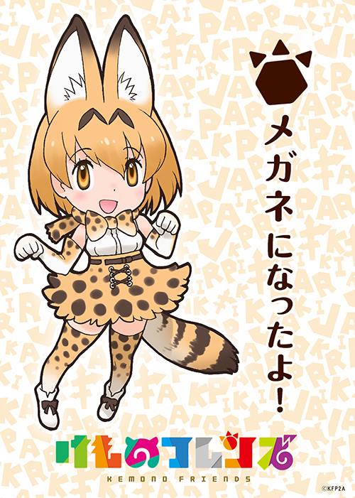 kemono-friends-main